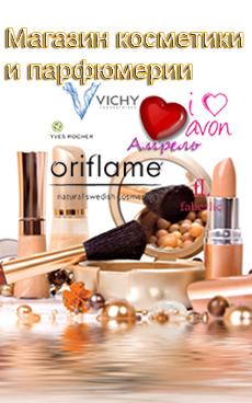Интернет магазин косметики и парфюмерии